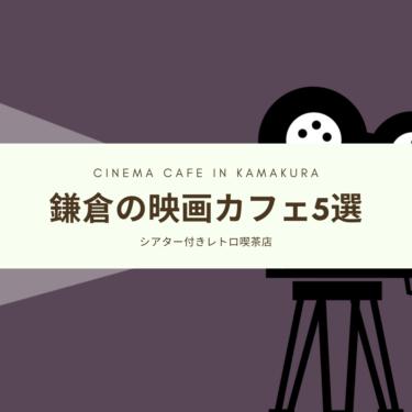 鎌倉の映画館5選。映画鑑賞できるシアター付きカフェ・喫茶店がおすすめ!