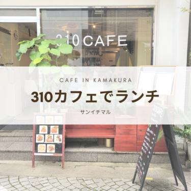 310CAFEカフェでランチ!鎌倉駅近の穴場的イタリアン洋食店!