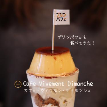 【鎌倉カフェ】ヴィヴモンディモンシュのプリンパフェを食べてきた!