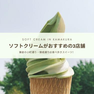 鎌倉のソフトクリーム屋さん人気3店舗!食べ歩きにおすすめです!