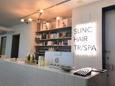 サンク 大船鎌倉店でヘアカット!完全個室のトリートメントスパならSUNC HAIR TR/SPAがおすすめ!