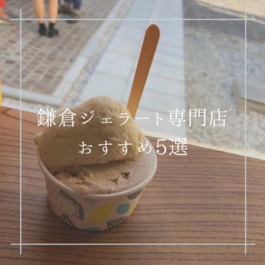 鎌倉のジェラート専門店おすすめ5選!鎌倉の路地裏でお気に入りのカフェを見つけよう!