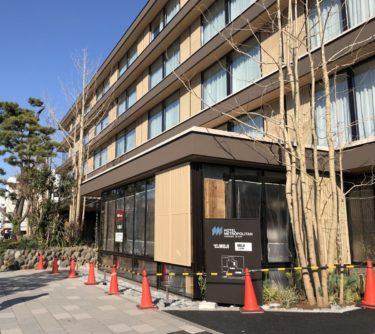 【開店】鎌倉に無印カフェが4/24ホテルメトロポリタン鎌倉と同時オープン予定!