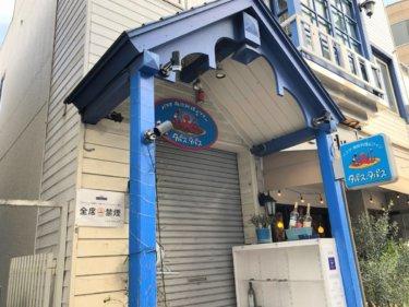【閉店】タパスタパス大船店が4/4に閉店。鎌倉店も含む9店舗の休業を発表。