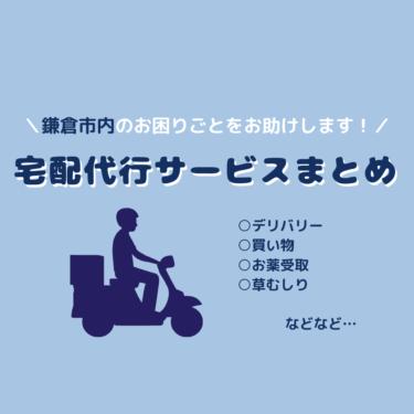 鎌倉市内の宅配代行サービスまとめ!デリバリーや買い物、お薬代理受取まで頼めちゃう!
