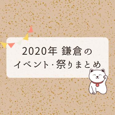 鎌倉のイベント・お祭り情報2020年月別まとめ