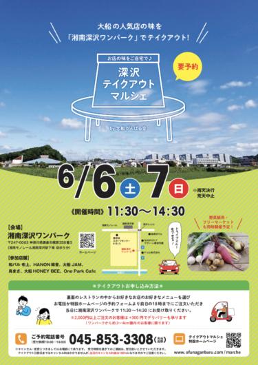 深沢テイクアウトマルシェが開催!湘南深沢ワンパークに大船で人気のお店が集結!