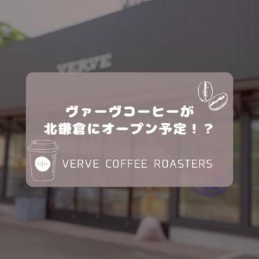 【北鎌倉】ヴァーヴコーヒーロースターズが北鎌倉山ノ内に6/13オープン予定!