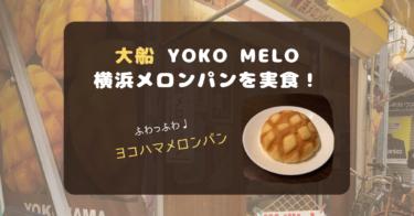 ヨコハマメロンパン大船のふわふわで美味しいメロンパン専門店の魅力