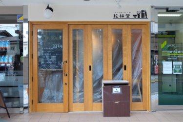 【開店】松林堂が居酒屋として7/30オープン予定!鎌倉駅東口前の創業100年以上の本屋が居酒屋さんに!