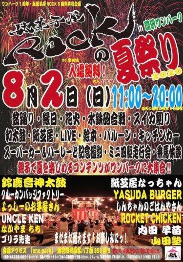 駄菓子屋Rockの夏祭りが8/2開催予定!鎌倉の湘南深沢ワンパークで夏休みを満喫しよう!