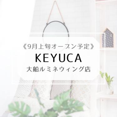 【大船】KEYUCA(ケユカ)大船ルミネウィング店が9月上旬オープン予定!