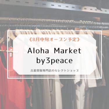 【大船】Aloha Market by 3peaceが大船ルミネに8月中旬オープン予定!