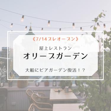 【開店】大船に屋上ビアガーデンが復活!?オリーブガーデンが新規オープン!