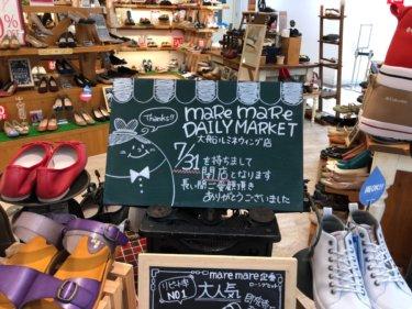 【閉店】マーレマーレ(mâRe mâRe DAILY MARKET)大船ルミネウィング店の靴屋さんが7/31閉店