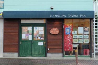 鎌倉トキワパン   大船の地元で人気のパン屋さんといえば愛情たっぷりトキワパン