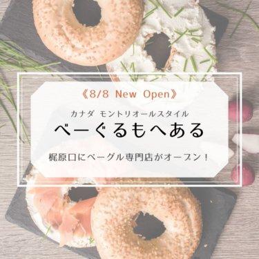 【湘南深沢】ベーグル専門店 べーぐるもへあるが梶原口に8/8オープン!