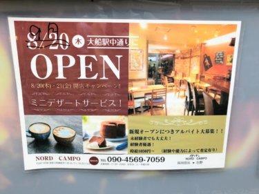 【大船】イタリアンNORD CAMPOが仲通商店街に9月新規オープンするみたい!