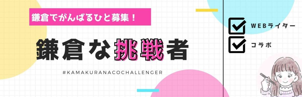 鎌倉な挑戦者